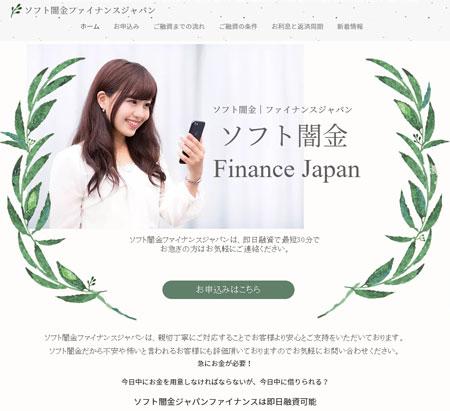 ソフト闇金ファイナンスジャパン