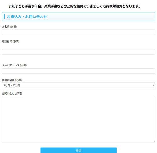 グローリーチケットの申込みフォーム画像