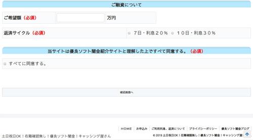 ソフト闇金キャッシング屋さんの申込ページ