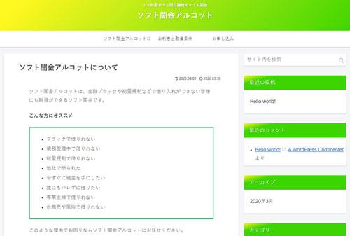 ソフト闇金アルコットのホームページ