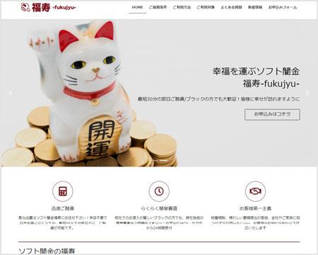 ソフト闇金福寿のホームページ
