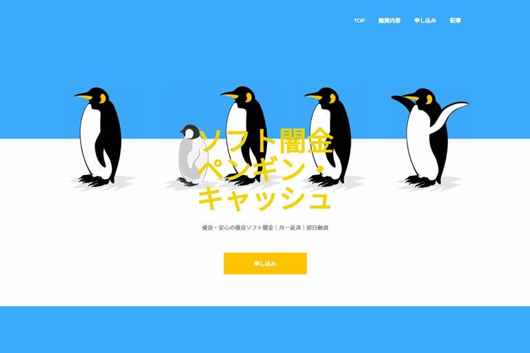 ソフト闇金ペンギンキャッシュ