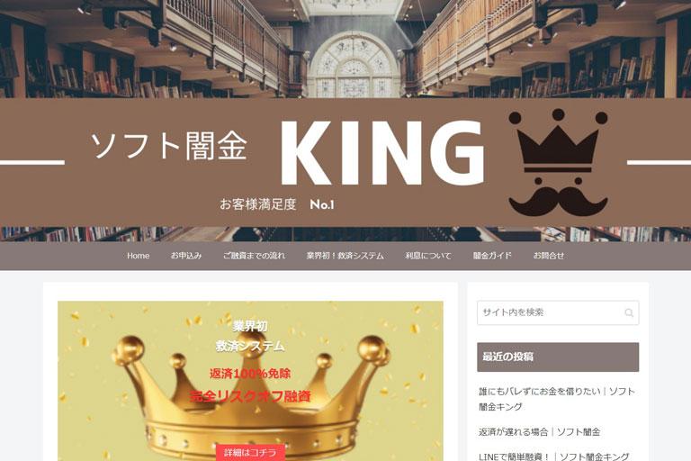 ソフト闇金キング
