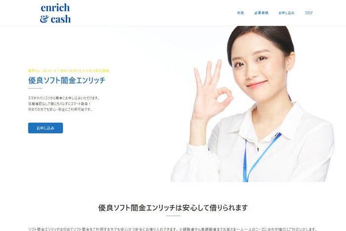 ソフト闇金エンリッチ2